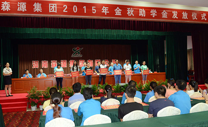 Senyuan Group hold the Golden Autumn Student Subsidies Granting Ceremony