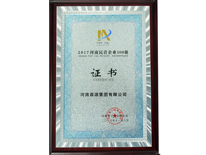 2017 Henan Top 100 Private Enterprises