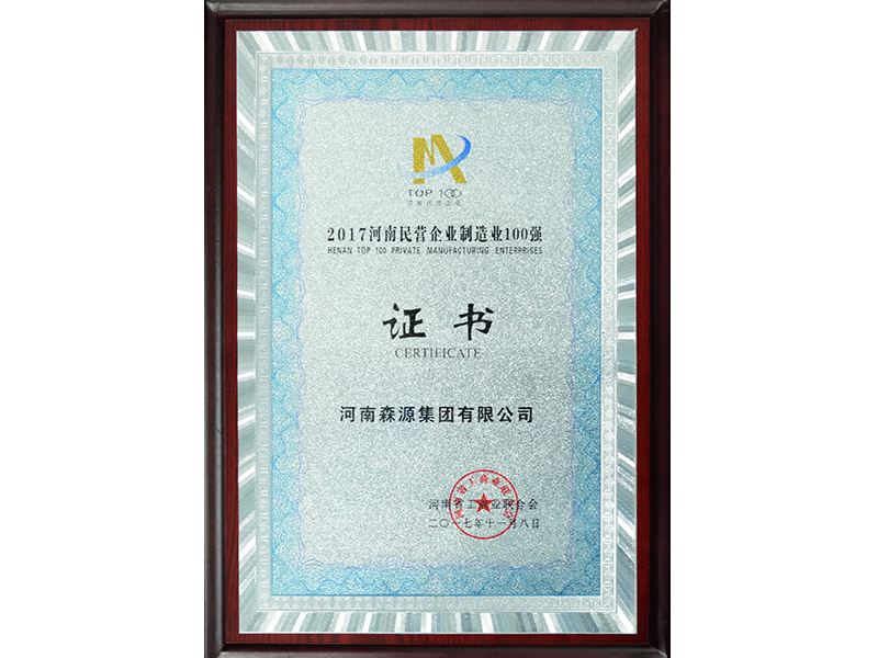 2017 Henan Top 100 Private Manufacturing Enterprises