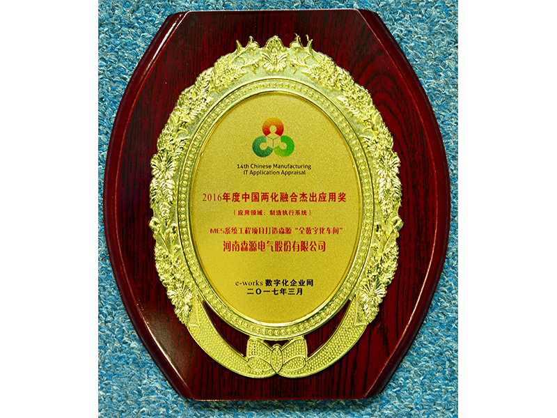 2016 China Outstanding Application Award for Integration of Informationization and Industrialization
