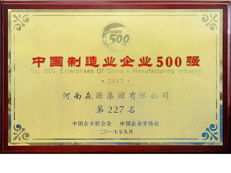 Top 500 Enterprises of China's Manufacturing Industry