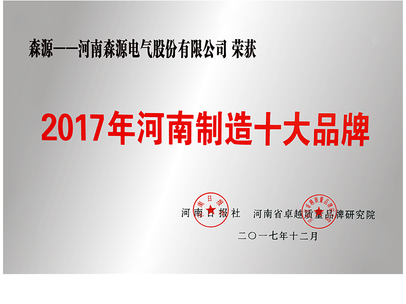 2017 Henan Top 10 Manufacturing Brands