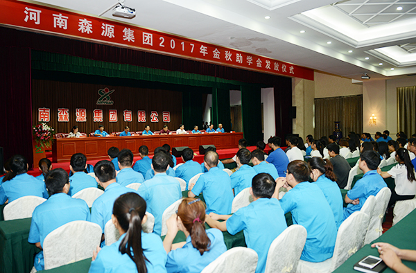 Senyuan Group's 2017 Autumn Student Aid Ceremony was Held
