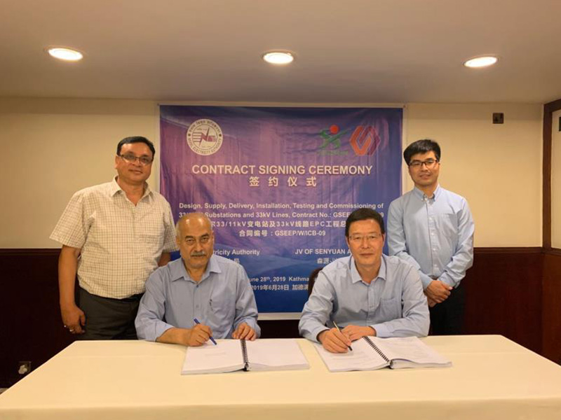 On June 28, 2019, Senyuan signed the Contract on Design, Supply, Delivery, Installation, Testing and Commissioning of 33/11kV Substations and 33kV Lines with Nepal Electricity Authority.